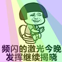 今天开心了吗?微信蘑菇头恶搞表情包图片
