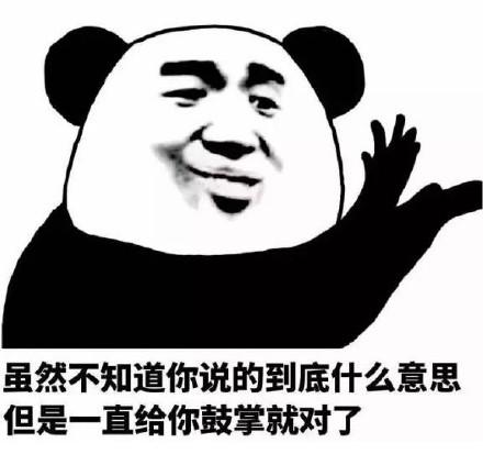 我觉得ok微信熊猫头恶搞表情包图片