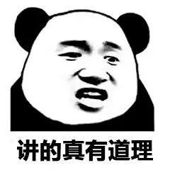 实用熊猫头斗图恶搞微信表情包图片