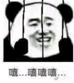 熊猫人监狱微信恶搞表情包