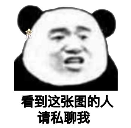 熊猫头沙雕斗图微信恶搞表情包图片