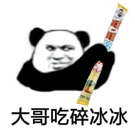 大哥碎冰冰微信恶搞熊猫头表情包图片