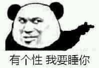 微信熊猫头污污污恶搞逗比表情包