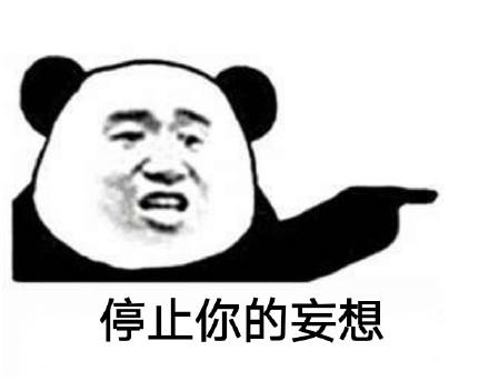微信恶搞熊猫头表情包