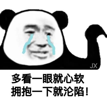 今日的熊猫头斗图微信恶搞表情包