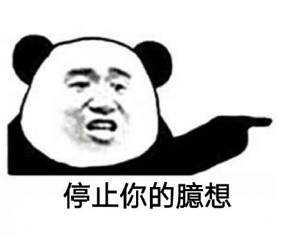 微信恶搞熊猫头表情包图片