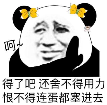 熊猫头撩妹车祸现场微信恶搞表情包