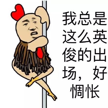 钢管舞小鸡微信恶搞逗比表情包图片