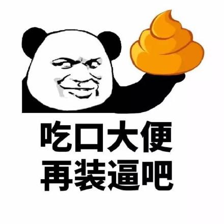 金馆长熊猫人表情包图片