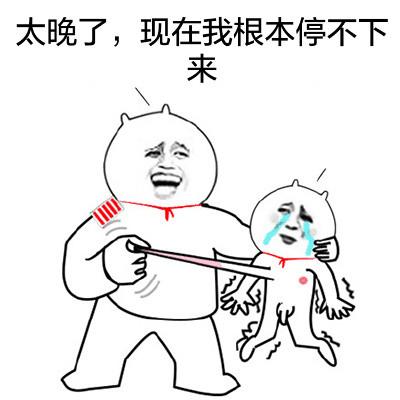 祖师爷微信恶搞逗比表情包图片