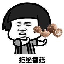 蘑菇头挑食也任性微信恶搞表情包为您奉上,喜欢的小伙伴快拿