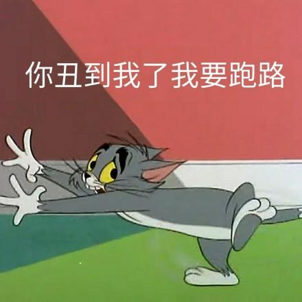 猫和老鼠微信恶搞表情67_微信表情_微茶网态笑搞情qq动表图片