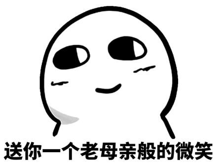 微笑中.微信恶搞逗比表情包图片