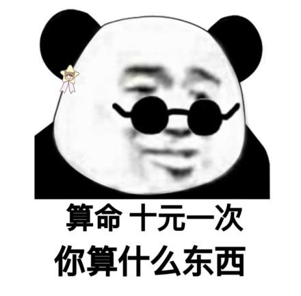 首页 微信表情 搞笑表情  渣男微信熊猫头恶搞表情包为您奉上,喜欢的图片