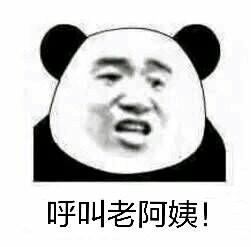 你正常点微信熊猫头恶搞斗图表情包图片