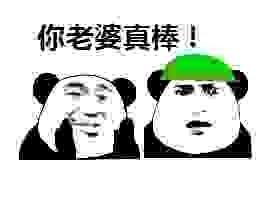 微信恶搞逗比表情包图片