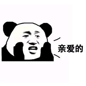 熊猫头套路对象恶搞表情包图片