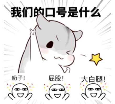 微信近期斗图恶搞表情包2019/1/22图片