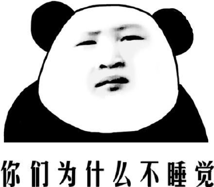 是吗微信熊猫头恶搞斗图表情包图片
