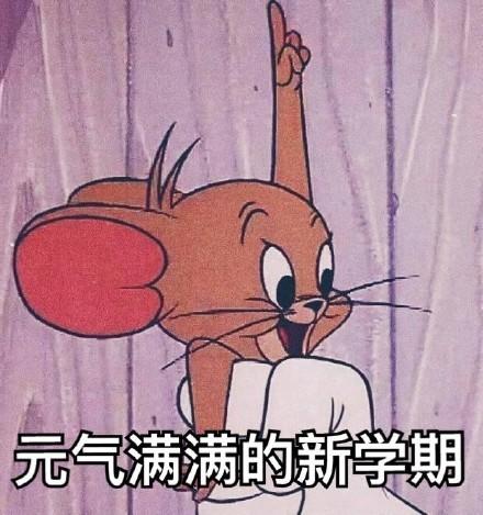 《猫和老鼠》开学啦系列恶搞微信表情_微信表情_微下表情包眼睛可爱挖的皮图片