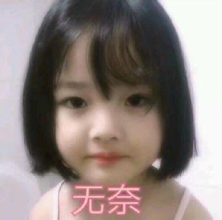 一脸无奈小女孩的微信恶搞表情包合集图片