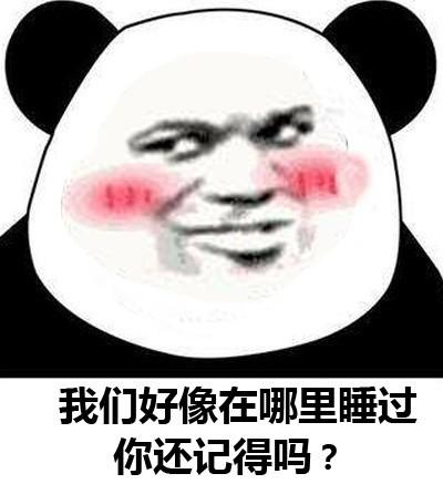 你够贱,我喜欢微信恶搞污熊猫头斗图表情包
