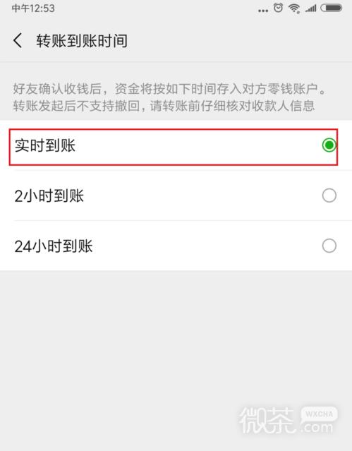 微信支付怎么设置转账时间