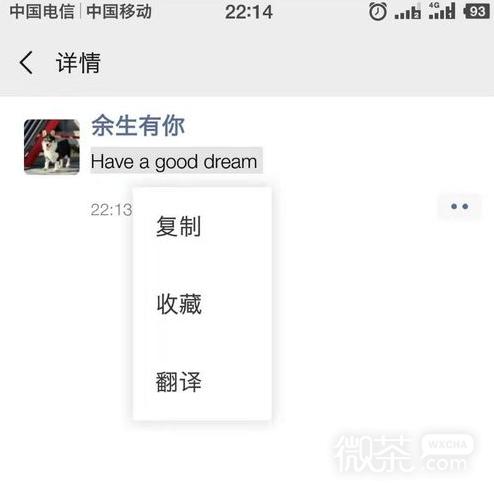 微信英文聊天内容如何进行翻译?