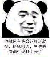 微信沙雕熊猫头斗图表情包图片