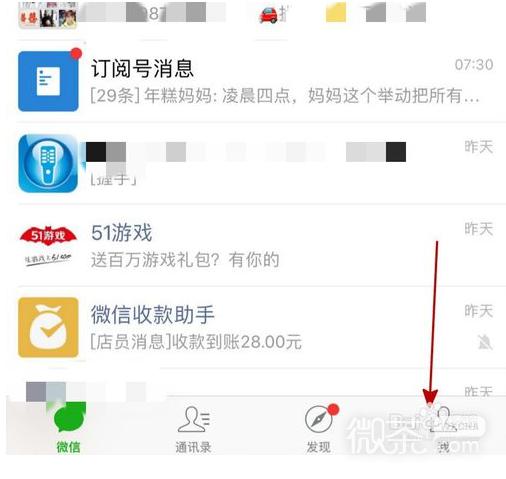 微信中怎样关闭对一些应用的授权登录