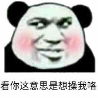 2019微信最新金馆长熊猫头撩妹撩汉表情包下载