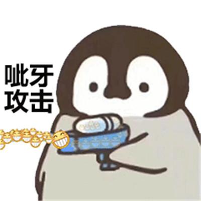 可爱萌萌哒的企鹅呲水系列微信表情包合集下载图片