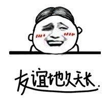 微信经典的同学语录表情包下载