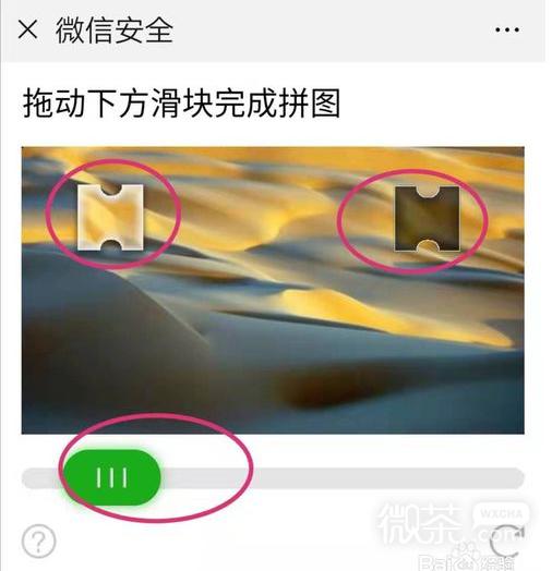 微信找回账号密码时如何查询申诉进度
