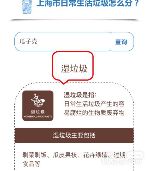 上海官方垃圾分类查询小程序在哪儿?如何使用?