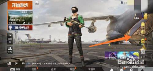 和平精英奇异狩猎者套装(降落伞)获取攻略