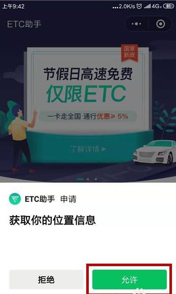 最新版本微信怎么免费办理ETC??