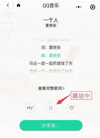 微信搜一搜的音乐歌曲怎么分享到朋友圈