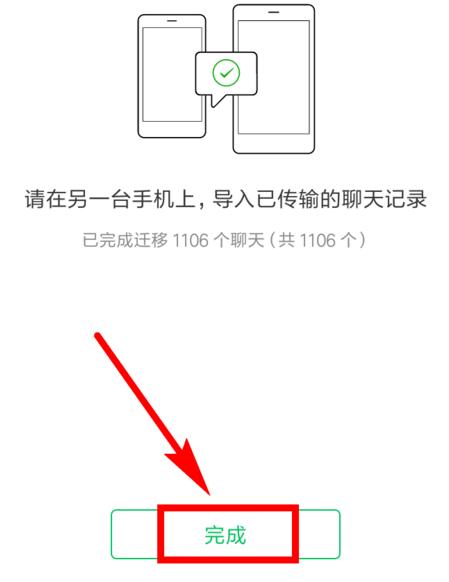微信聊天记录如何转移到新手机