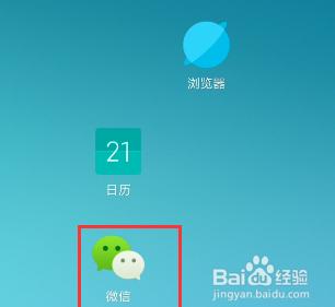 微信7.0版本怎么查看登录设备
