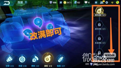 QQ飞车手游猎魂者怎么改装