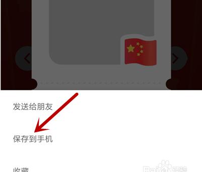 微信头像加国旗怎么弄