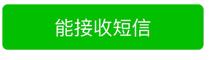 微信未設置微信號未綁定QQ和郵箱丟失后找回方法
