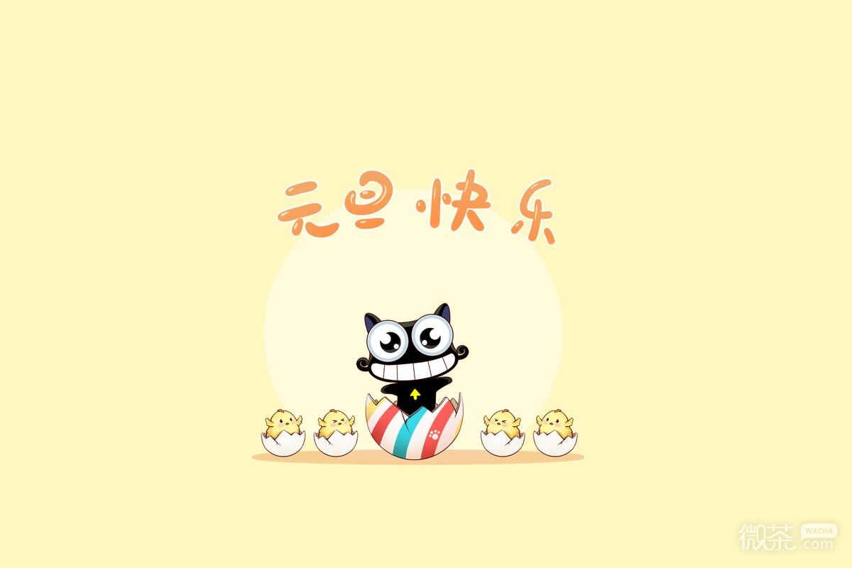 微信2020元旦节祝福语