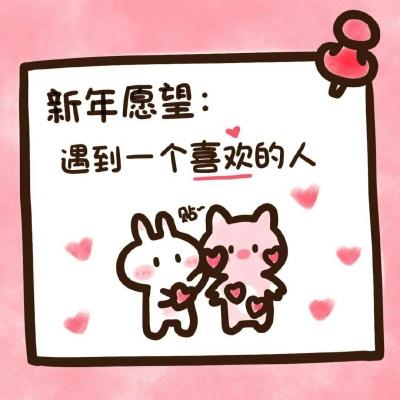 2020微信新年愿望系列带字头像
