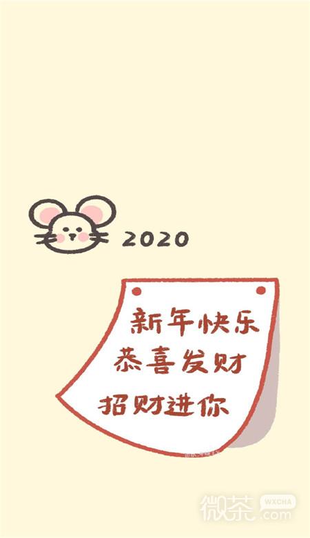 2020鼠年祝福系列微信文字壁纸图片图片