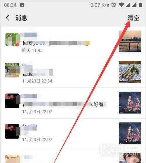 微信如何清除朋友圈历史评论记录