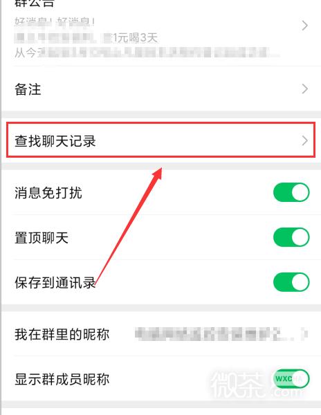 如何快速查找微信群里的聊天记录中的文件