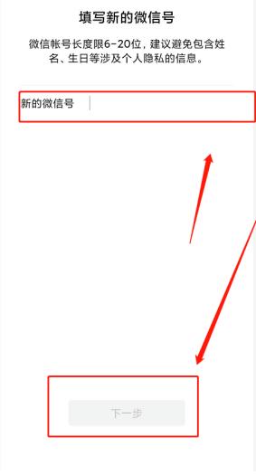 怎么修改微信账号?