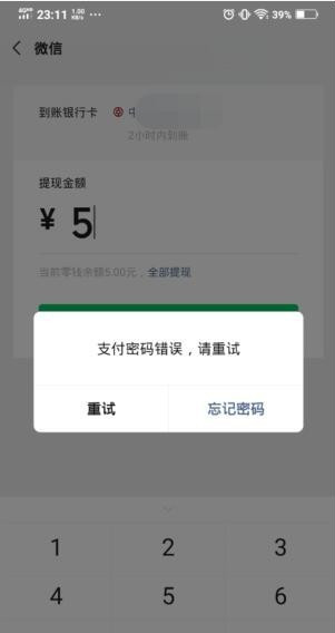 微信提现到银行卡